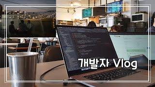[개발자 브이로그 Vlog] 판교 신입 개발자의 일상 …