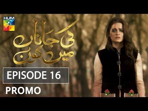Geo drama bhoot aaya promo