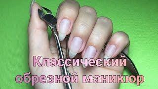 Классический обрезной маникюр инструментами Staleks \ МАКРОСЪЕМКА