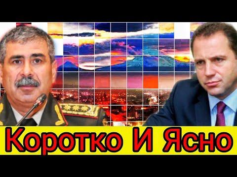 Баку не стоит пугать Ереван и Степанакерт, Ответ будет Жěстким.