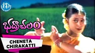 Bhadrachalam Songs - Cheneta Chirakatti Video Song | Srihari, Sindhu Menon | Vandemataram Srinivas