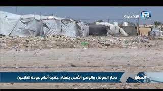 دمار الموصل والوضع الأمني يقفان عقبة أمام عودة النازحين