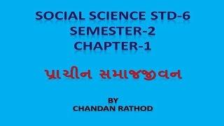 social science std 6 sem 2 chapter 1 prachin samaj jivan