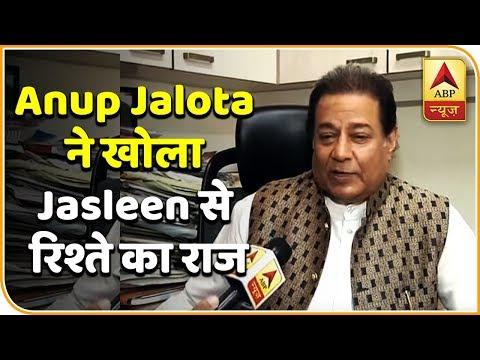 Bigg Boss 12: Anup Jalota ने खोला Jasleen Matharu से रिश्ते का राज | ABP News Hindi