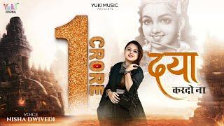 दया थोड़ी सी कर दो ना | Khatu Shyam Bhajan 2021 | Daya Kar Do Na by Nisha Dwivedi (Full HD Song)
