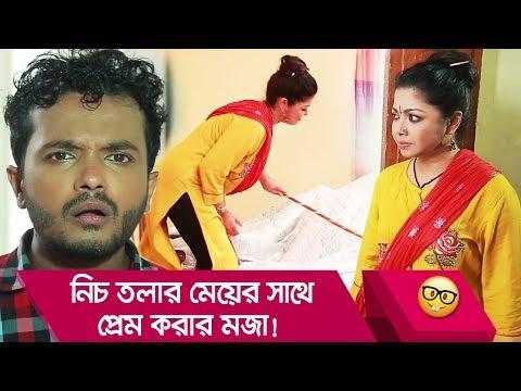 নিচ তলার মেয়ের সাথে প্রেম করার মজা দেখুন - Bangla Funny Video - Boishakhi TV Comedy