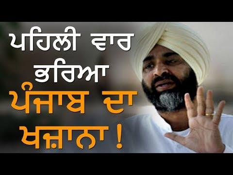 ਪਹਿਲੀ ਵਾਰ ਭਰਿਆ ਪੰਜਾਬ ਦਾ ਖਜ਼ਾਨਾ!! Punjab Now || 4 FEB 2019