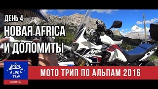 Мото Трип по Альпам - День 4 - Новая Africa Twin и Доломитовые Альпы - #Alpen Trip 2016