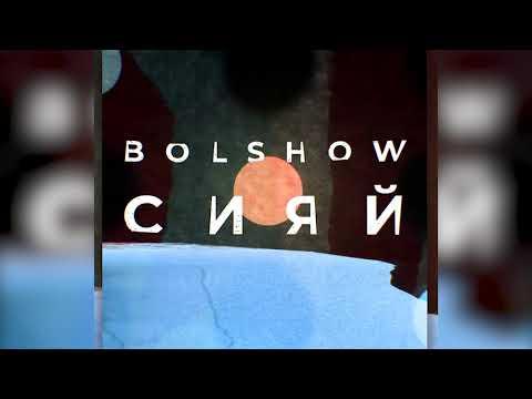 BOLSHOW - Вдох (ANEMO NOISE MUSIC)