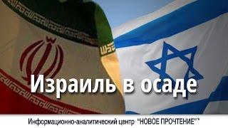 Израиль в осаде #87