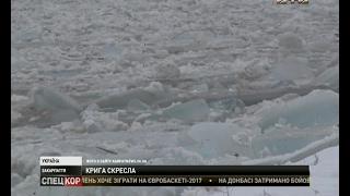 На річках Закарпаття почався стрімкий льодохід
