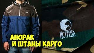 Ястреб Супер магазин Анорак и Штаны Карго Посылка из Украины