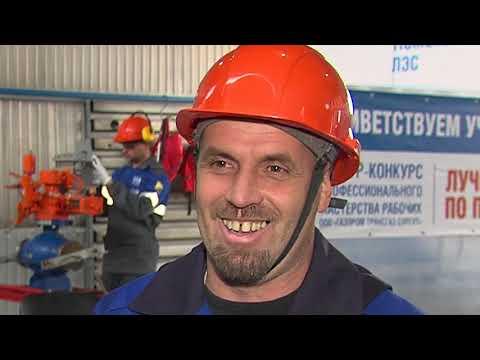 930196 Газпром трансгаз Сургут  Линейные трубопроводчики
