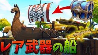 【フォートナイト】ヴァイキングの船は最強アイテムが出る!! (新しい街)