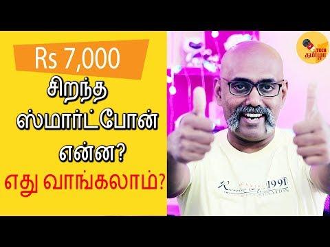 BEST Smartphones Under Rs 7,000 To Buy | Tamil