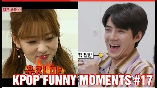KPOP FUNNY MOMENTS PART 17 (TRY TO NOT LAUGH CHALLENGE)