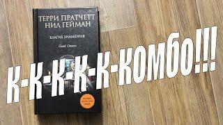 """""""Благие Знамения"""" от Пратчетта и Геймана  ♣ Обзор Книги"""