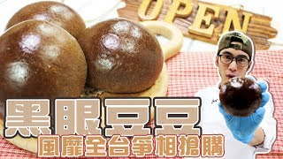 黑眼豆豆【WUMAI烘焙小教室】#026