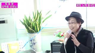 최용분 /섬마을 선생님 원곡이미자 인천 서구 석남동 요양원 희망 노래 봉사단 단장 영화 재능기부