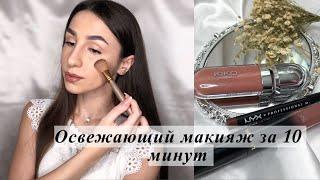 Освежающий макияж за 10 минут повседневный макияж