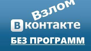 видео Взлом Вконтакте, ответы