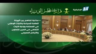 قرارت مجلس الوزراء ليوم الاثنين 18-4-1438
