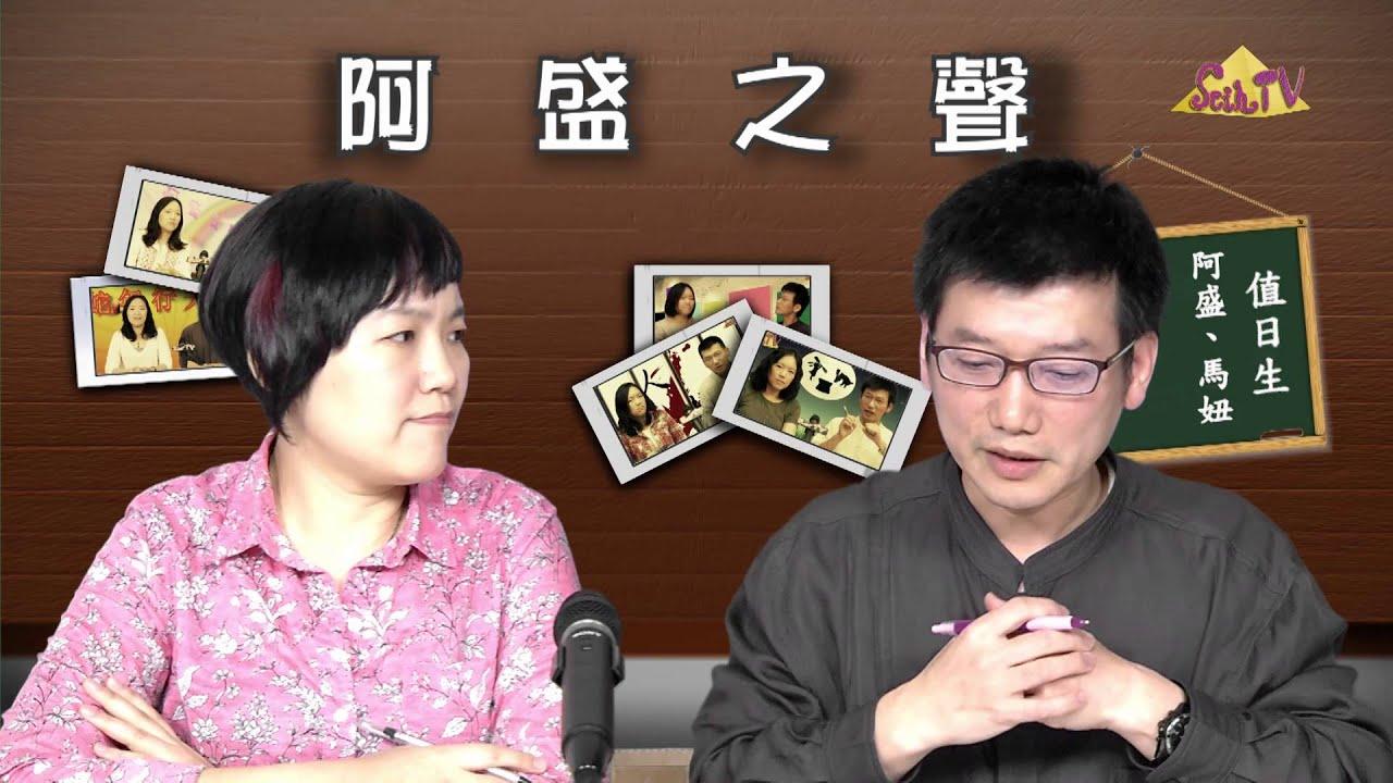 【許添盛醫師/賽斯】【阿盛之聲】第三十二集預告 - YouTube