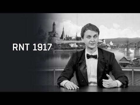 Октябрь 1917 года. Россiя не сегодня.