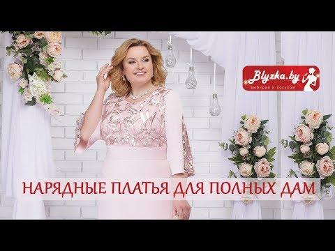 Нарядные платья, комплекты купить в Интернет-магазине Блузка бай / Blyzka.by
