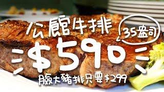 公館CP值爆高法式料理!這價錢真的不能忍【兄弟去哪玩#29】