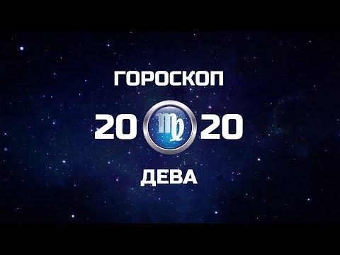 ДЕВА - ГОРОСКОП - 2020. Астротиполог - ДМИТРИЙ ШИМКО