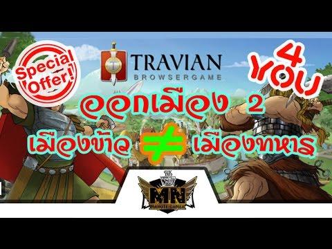 [MNGamer] # Special Offer ออกเมือง2 / เมืองข้าว ≠ เมืองทหาร Travian TH