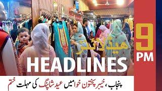 ARYNews Headlines | 9 PM | 7th MAY 2021