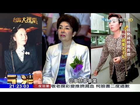 2017.10.28台灣大搜索/專訪好友揭秘 蔣家太子妃因「這事」嘆緣盡情未了