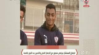 إجتماع المستشار مرتضى منصور مع الجهاز الفنى و اللاعبين بعد الفوز بالقمة - زملكاوى