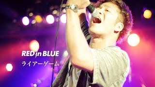 RED in BLUE - 泥々倍々Day