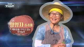 역전의 부자농부 49회 - 70여가지의 농산물 백화점
