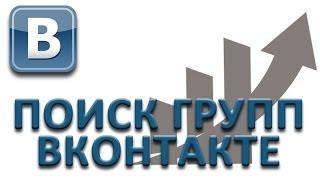 Поиск групп Вконтакте(Поиск групп Вконтакте для новичка может стать трудной задачей, поэтому мы подготовили данный видео урок...., 2014-02-03T10:25:34.000Z)