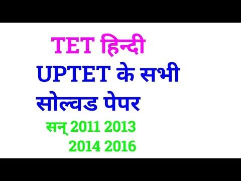 UPTET 2017 हिन्दी सोल्वड पेपर्स