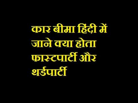 car insurance hindi