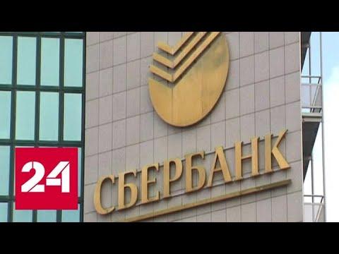 Сделка Сбербанка с Rambler: пользователи получат ряд новых сервисов - Россия 24