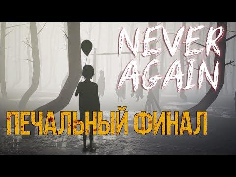 Ужасы Второй Мировой Войны #4 ◆ Never Again