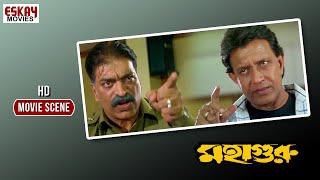 প্রথমে মুখের বুলি, পরে ক্রিমিনালকে গুলি | Drama Scene | Mithun Chakraborty | Mahaguru(মহাগুরু)