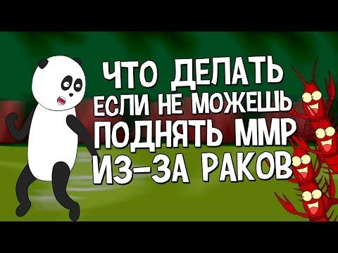 видео: Как поднять mmr в dota 2, если в тиме днари
