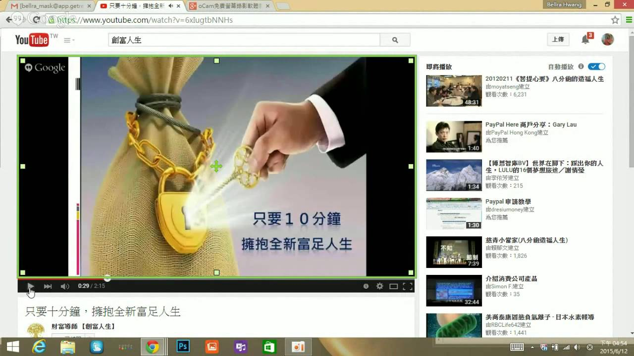 oCam免費螢幕錄影軟體教學 - YouTube