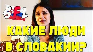 Какие люди в Словакии? Как относятся словаки к эмигрантам? Примеры из жизни.