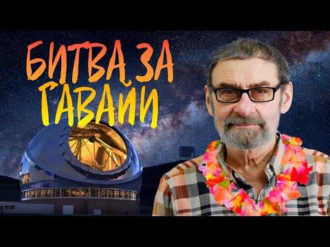 АЛОХА! Религиозные фанатики выгоняют астрономов!