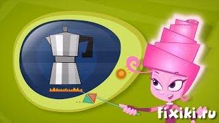 Фиксики -   О кофеварке - обучающий мультфильм для детей 👍🛠