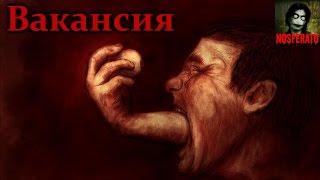 Истории на ночь - Вакансия