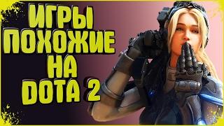 ТОП 10 игр похожих на DOTA 2   + Ссылки